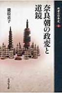 奈良朝の政変と道鏡 敗者の日本史