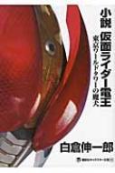 小説仮面ライダー電王 東京ワールドタワーの魔犬 講談社キャラクター文庫