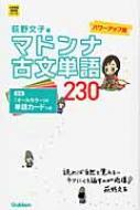 マドンナ古文単語230パワーアップ版 大学受験超基礎シリーズ