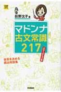 マドンナ古文常識217パワーアップ版 大学受験超基礎シリーズ