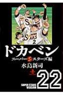 ドカベン スーパースターズ編 秋田文庫