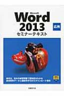 Microsoft Word2013 応用セミナーテキスト