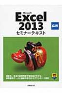 Excel 2013 応用 セミナーテキスト