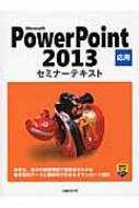 Microsoft PowerPoint 2013 応用セミナーテキスト