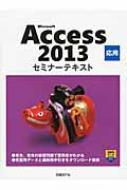 Access 2013 応用 セミナーテキスト