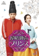 屋根部屋のプリンス Blu-ray SET1