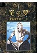 竜の夢その他の夢 夢みる惑星ノート 佐藤史生コレクション