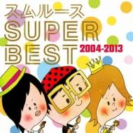 スムルース SUPER BEST 2004〜2013