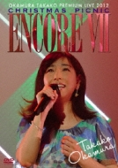 Encore VII �`okamura Takako Premium Live 2012 Christmas Picnic�`