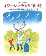 イワーシェチカと白い鳥 ロシアの昔話 ランドセルブックス