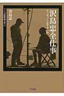 沢島忠全仕事 ボンゆっくり落ちやいね ワイズ出版映画文庫