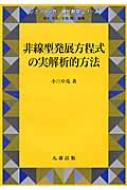 非線型発展方程式の実解析的方法 シュプリンガー現代数学シリーズ