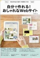 ローチケHMV久松慎一/自分で作れる!おしゃれなwebサイト