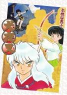 犬夜叉 ワイド版 1 DVD付き特別版