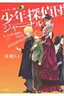 ベイカー街少年探偵団ジャーナル 3 死を招く薔薇の怪事件 角川文庫