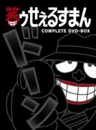笑ゥせぇるすまん【完全版】DVD-BOX