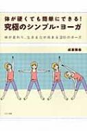 体が硬くても簡単にできる!究極のシンプル・ヨーガ