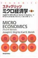 スティグリッツ ミクロ経済学