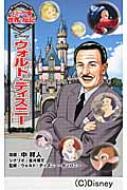ウォルト・ディズニー コミック版世界の伝記