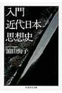 入門 近代日本思想史 ちくま学芸文庫