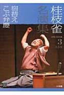 桂枝雀名演集 第3巻 宿替え・こぶ弁慶 小学館DVD BOOK