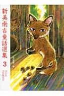 新美南吉童話選集 3