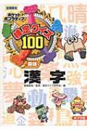検定クイズ100漢字 ポケットポプラディア
