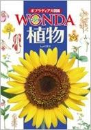 植物 ポプラディア大図鑑 WONDA