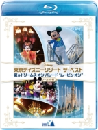 Tokyo Disney Resort THE BEST Summer & Dreams on Parade gMoving Onh