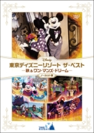 Tokyo Disney Resort THE BEST Autumn & One Man�fs Dream