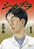シガテラ 1 講談社漫画文庫