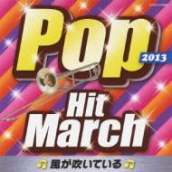 2013 ポップ ヒット マーチ〜風が吹いている〜