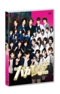 Movie/私立バカレア高校 劇場版