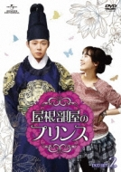 Rooftop Prince DVD-SET 2