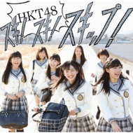 HKT48/スキ!スキ!スキップ! (A)(+dvd)