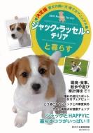 ジャック・ラッセル・テリアと暮らす 決定版 愛犬の飼い方・育て方マニュアル