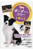 ボーダー・コリーと暮らす 決定版 愛犬の飼い方・育て方マニュアル