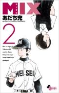 MIX 2 ゲッサン少年サンデーコミックス