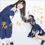 乃木坂46/君の名は希望 (A)(+dvd)