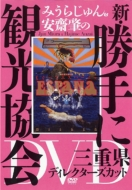 みうらじゅん&安齋肇の新・勝手に観光協会 三重県 ディレクターズカット