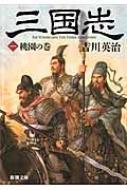 三国志 1 桃園の巻 新潮文庫