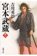 宮本武蔵 1 新潮文庫
