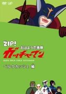 ZIP! おはよう忍者隊 ガッチャマン ベルクカッツェ 編