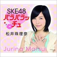 SKE48 Paraparacchu Jurina Matsui