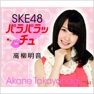 SKE48 Paraparacchu Akane Takayanagi