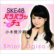 SKE48 Paraparacchu Shiori Ogiso