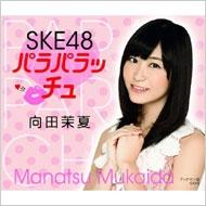 SKE48 Paraparacchu Manatsu Mukaida