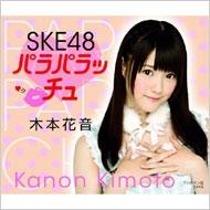 SKE48 Paraparacchu Kanon Kimoto
