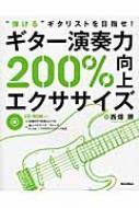 ギター演奏力200%向上エクササイズ