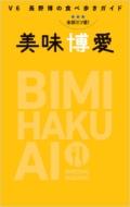 全部三ツ星!V6長野博の食べ歩きガイド 美味博愛 (BIMI HAKUAI)